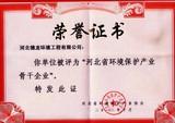 2012骨干企业荣誉证书.jpg